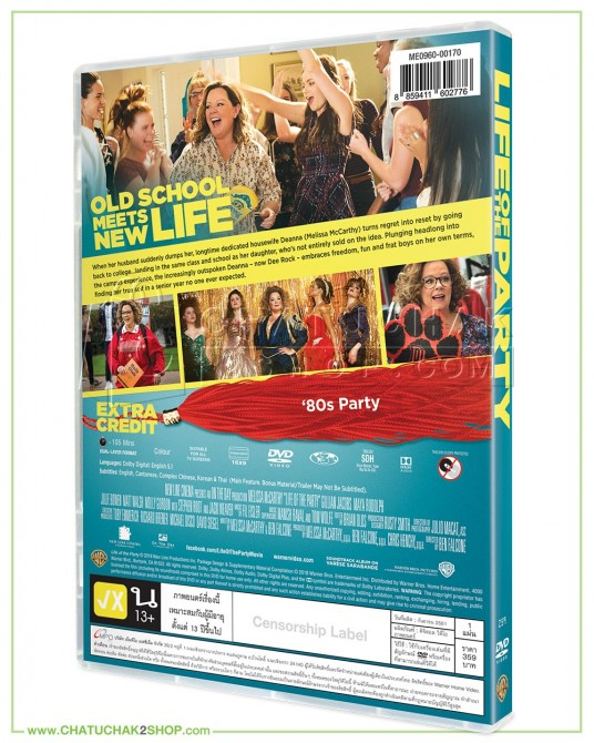 Life of the Party DVD (SE)
