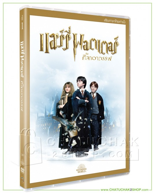 Harry Potter and the Sorcerer's Stone DVD Vanilla