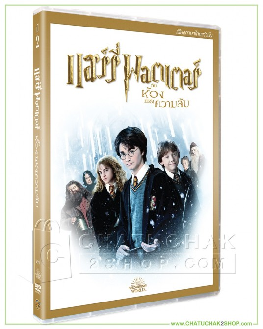 Harry Potter and the Chamber of Secrets DVD Vanilla
