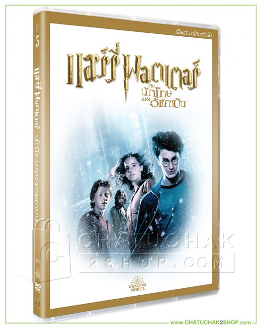 Harry Potter and the Prisoner of Azkaban DVD Vanila