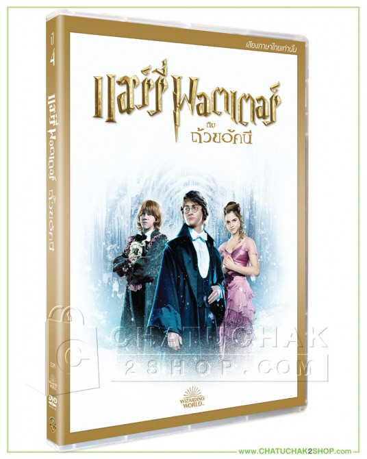 Harry Potter and the Goblet of Fire DVD Vanila