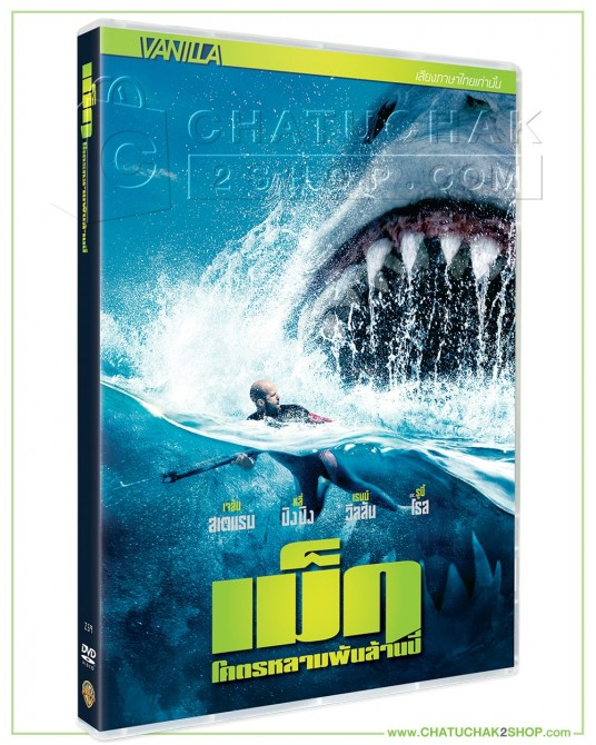 The MEG DVD Vanilla