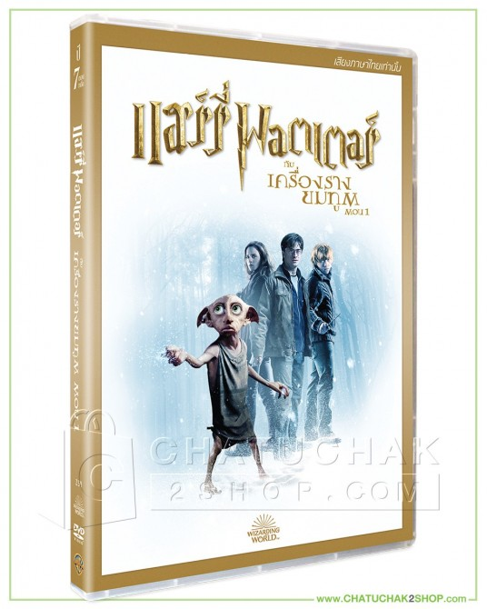 Harry Potter and the Deathly Hallows Part I DVD Vanilla