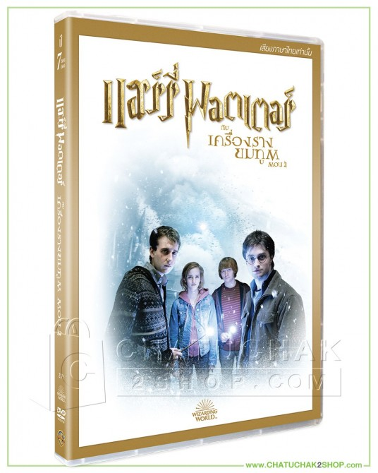Harry Potter and the Deathly Hallows Part II DVD Vanilla