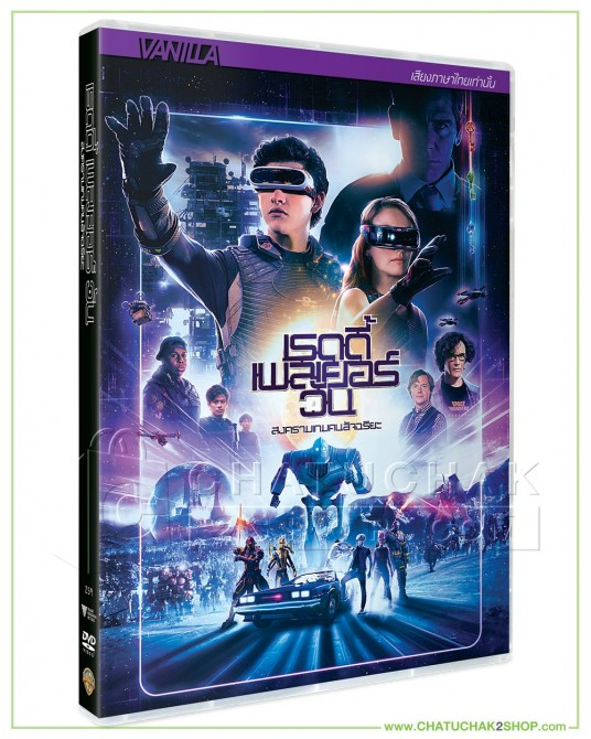 Ready Player One DVD Vanilla