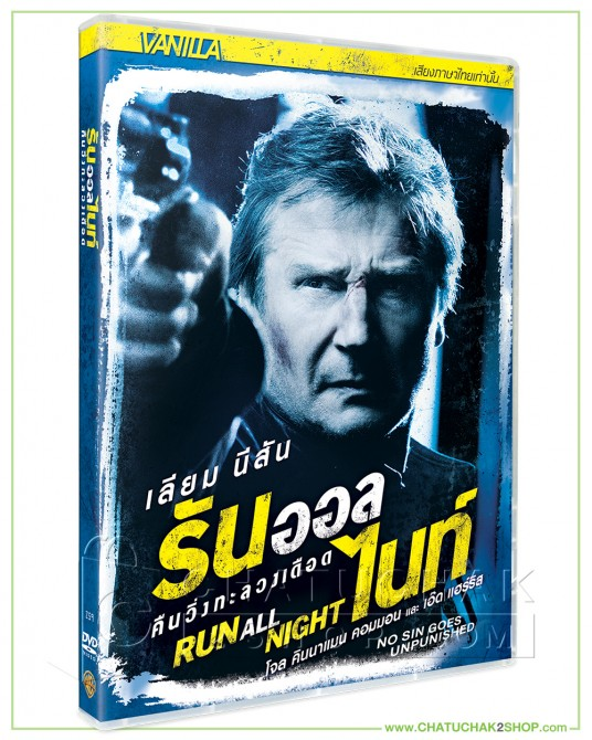 Run All Night DVD Vanilla