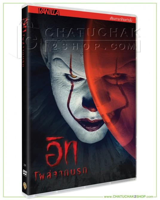 It (2017) DVD Vanilla