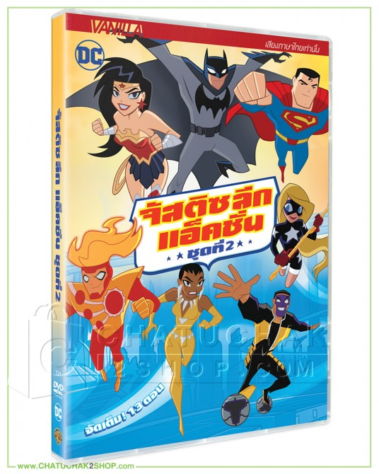 Justice League: Action Season 1 Volume 2 DVD Vanilla