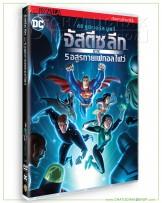 Justice League vs the Fatal Five DVD Vanilla