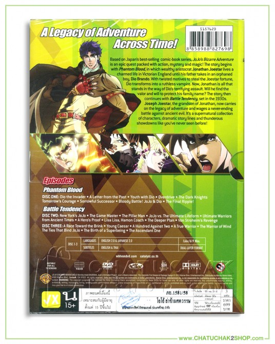 JoJo's Bizarre Adventures : The Complete First Season DVD Series (3 discs)