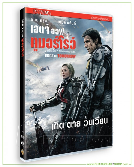 Edge of Tomorrow DVD Vanilla