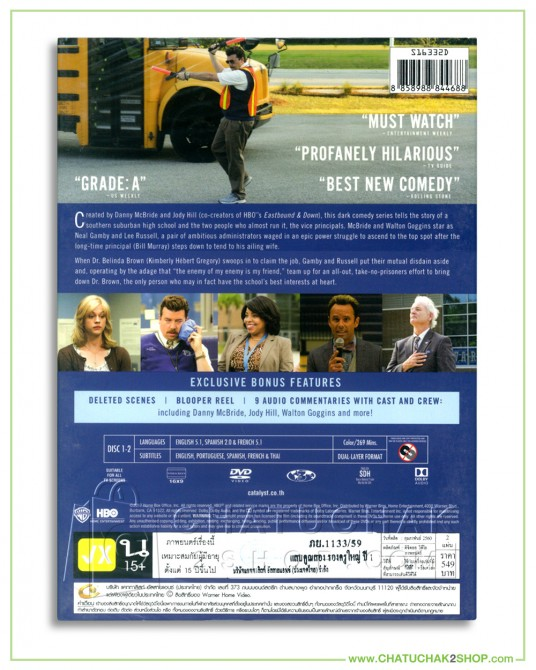 Vice Principals : The Complete 1st Season DVD Series (2 discs)