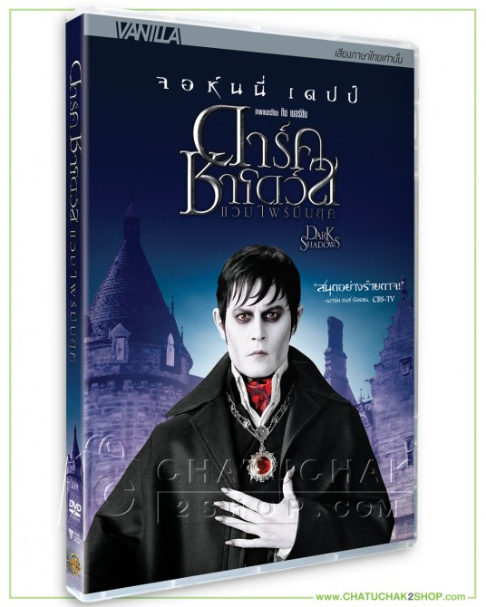 Dark Shadows DVD Vanilla