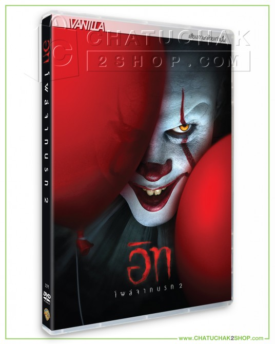 It Chapter Two DVD Vanilla