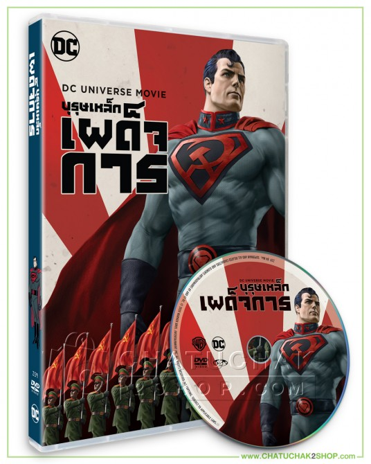 Superman Red Son DVD