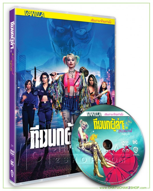 Birds of Prey DVD Vanilla (Free Postcard)