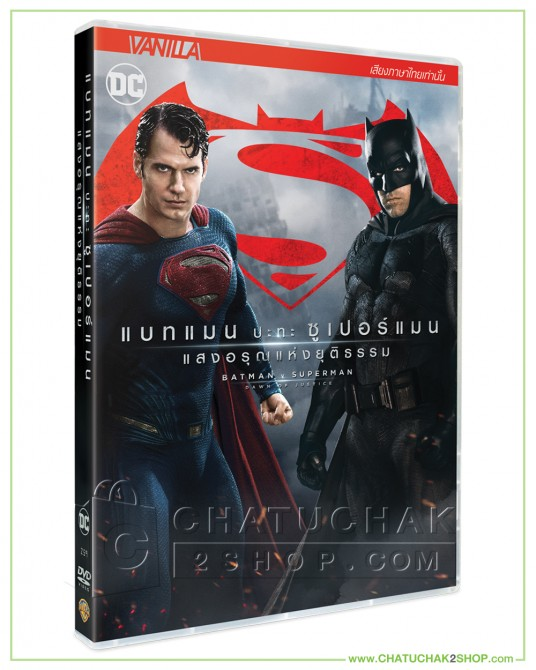 Batman V Superman: Dawn of Justice DVD Vanilla