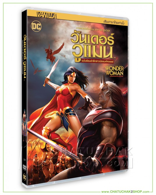 Wonder Woman: Commemorative Edition DVD Vanilla