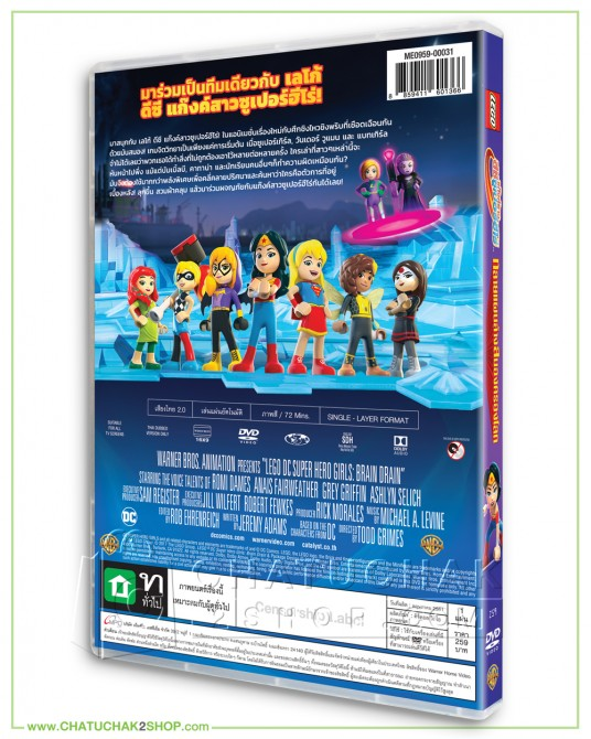 LEGO: DC Super Hero Girls: Brain Drain DVD Vanilla