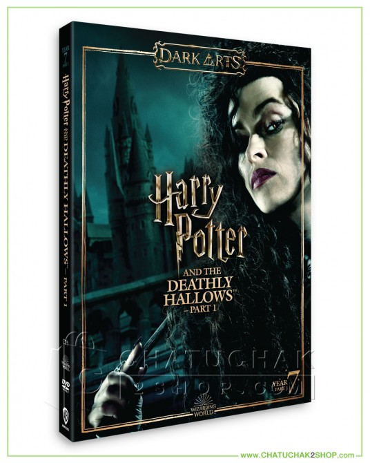 Harry Potter and the Deathly Hallows Part I  DVD