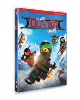 The LEGO NINJAGO Movie DVD Vanilla