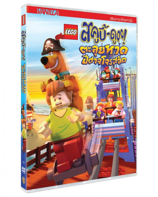 Lego Scooby-Doo: Blowout Beach Bash! DVD Vanilla