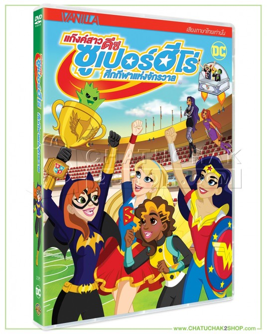DC Super Hero Girls: Intergalactic Games DVD Vanilla