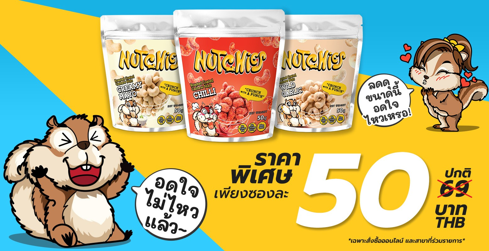 NUTCHIES Clearance Sales Promotion