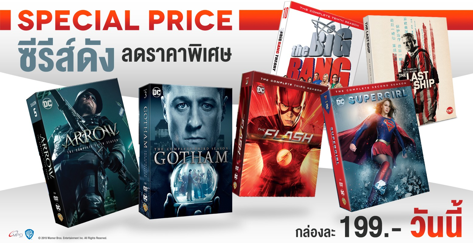 Series Special Price 199