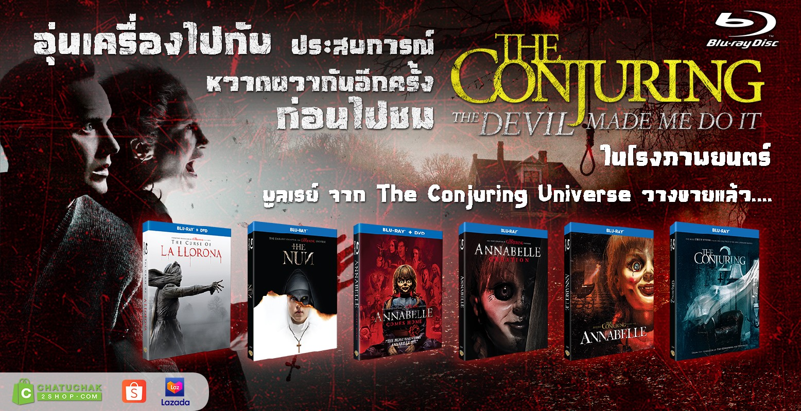 The Conjuring Universe DVD