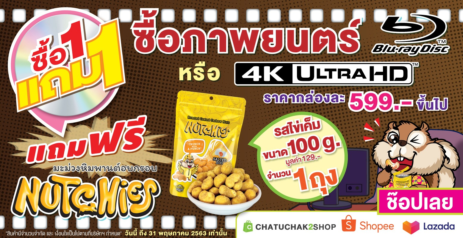 Buy 1 BD or 4K Free 1 NUTCHIES