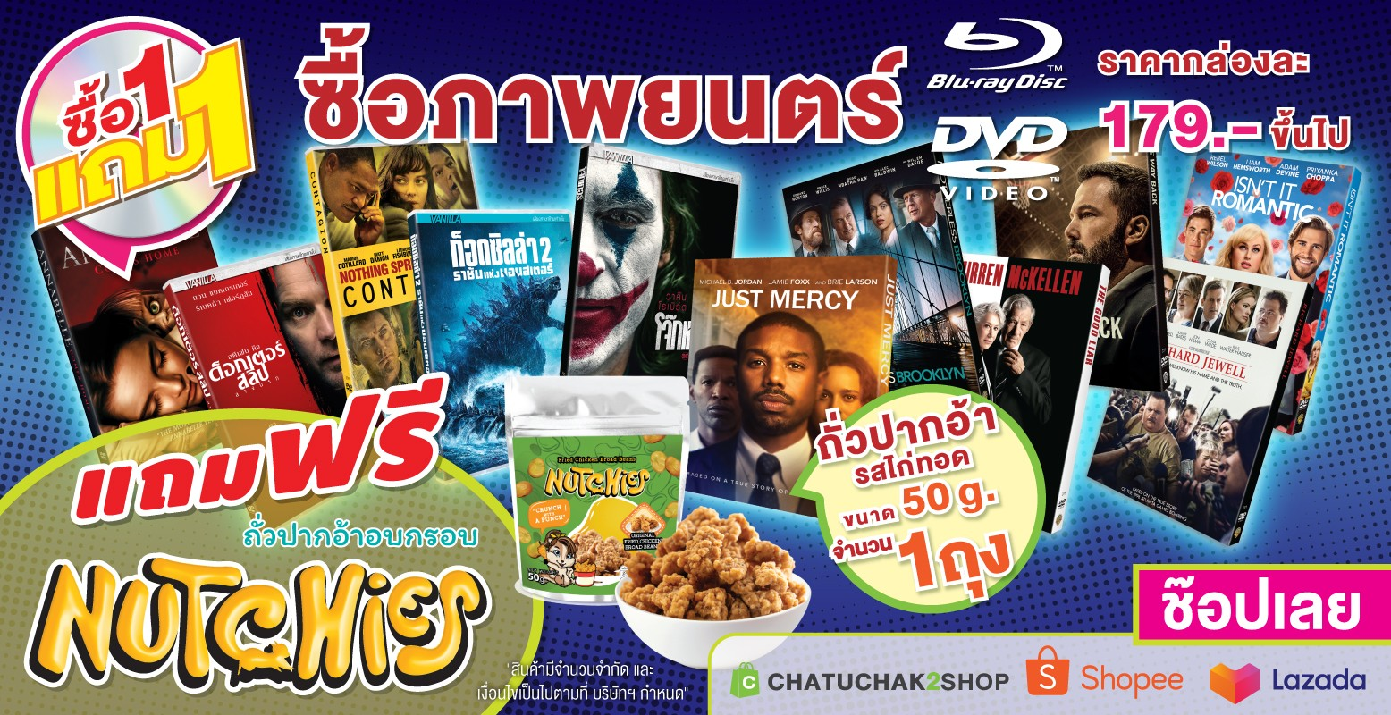Buy 1 DVD over 179THB, get 1 Free Broad Beans Fried Chicken